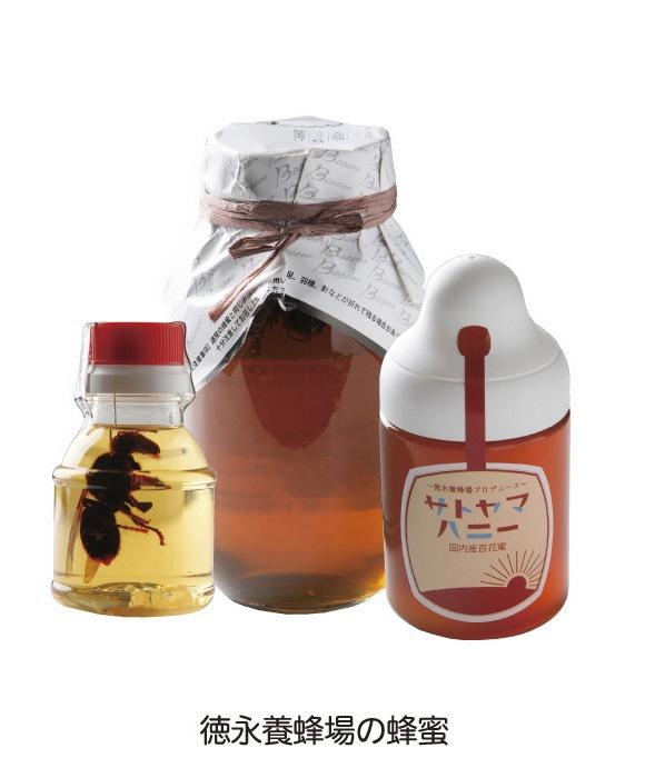 徳永養蜂場の蜂蜜
