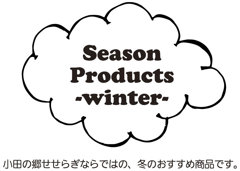 Season Products -winter-