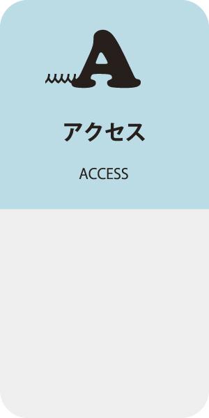 アクセス・施設案内